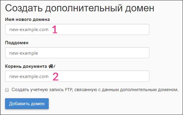 Размещение доменов на хостинге хостинг cod4 серверов