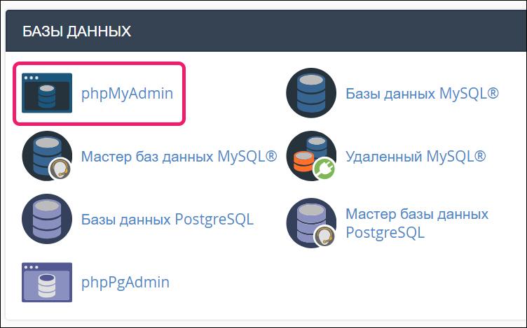 Mysql импорт с хостинга перенести фото на хостинг