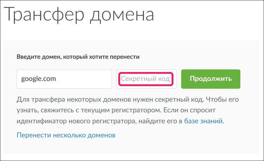 Перенос домена на хостинг nic сайты дающие бесплатный хостинг