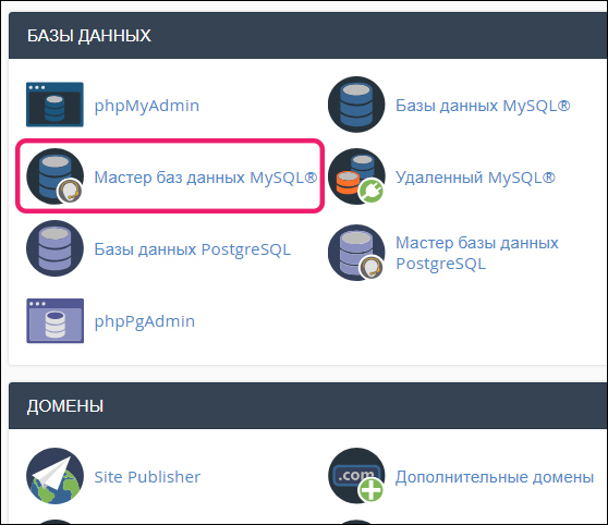 Как импортировать базу данных в phpmyadmin на хостинге как выбрать хостинг и домен